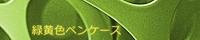 緑黄色ペンケース